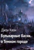 """Обложка книги """"Бульварные басни о Темном городе"""""""