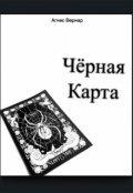 """Обложка книги """"Черная Карта"""""""