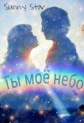 """Обложка книги """"Ты-мое небо"""""""