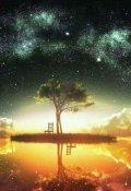 """Cubierta del libro """"Eco en la eternidad """""""