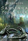 """Обложка книги """"Sansraya - город всех путей."""""""