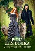 "Обложка книги ""Роза для волка"""