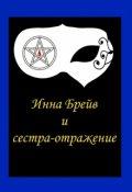 "Обложка книги ""Инна Брейв и сестра-отражение"""