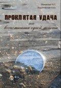 """Обложка книги """"Проклятая удача, или воспоминания одной монеты"""""""