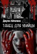 """Обложка книги """"Танец для убийцы"""""""