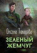 """Обложка книги """"Зеленый жемчуг"""""""
