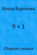 "Обложка книги ""9 + 1"""