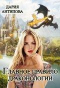 """Обложка книги """"Главное правило драконологии"""""""