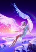 """Обложка книги """"Мой милый ангел"""""""