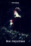 """Обложка книги """"Моя герцогиня"""""""