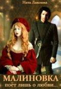 """Обложка книги """"Малиновка поёт лишь о любви..."""""""