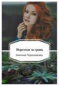 """Обложка книги """"Переходя за грань"""""""