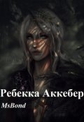 "Обложка книги ""Ребекка Аккебер"""
