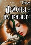 "Обложка книги ""Демоны на привязи"""