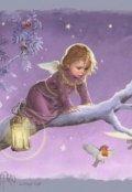 """Обложка книги """"Ангел к Новому году (январь 2011 года)"""""""