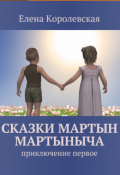 "Book cover ""Сказки Мартын Мартыныча. Знакомство."""
