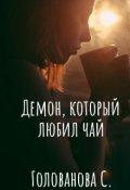 """Обложка книги """"Демон, который любил чай"""""""