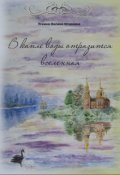 """Обложка книги """"В капле воды отразится вселенная"""""""