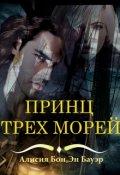 """Обложка книги """"Принц Трех Морей"""""""