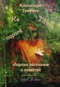 """Обложка книги """"Тайна лесной топи"""""""