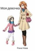 """Обложка книги """"Моя девочка"""""""