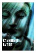 """Обложка книги """"Каменный Будда"""""""