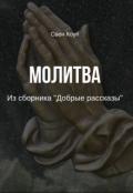 "Обложка книги ""Молитва"""