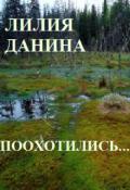 """Обложка книги """"Поохотились"""""""