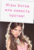 """Обложка книги """"Игры богов, или невеста против!"""""""
