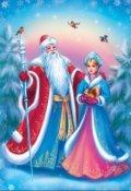"""Обложка книги """"Чудеса в Новый год"""""""