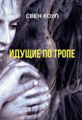 """Book cover """"Идущие по тропе"""""""