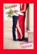 """Обложка книги """"Боевая любовь"""""""