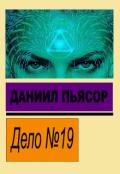 "Обложка книги ""Дело №19"""