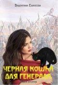 """Обложка книги """"Черная кошка для генерала. Книга вторая."""""""