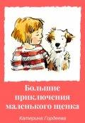 """Обложка книги """"Большие приключения маленького щенка."""""""
