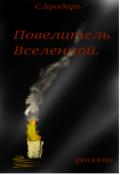 """Обложка книги """"Повелитель Вселенной"""""""
