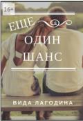 "Обложка книги ""Еще один шанс"""