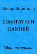 "Обложка книги ""Собиратели камней"""