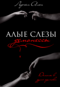 """Обложка книги """"Алые слезы Демонессы"""""""
