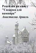 """Обложка книги """"Рецензия на книгу """"Сиделка для вампира"""" Анастасии Ариаль"""""""