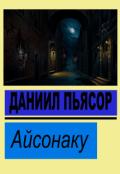 """Обложка книги """"Айсонаку"""""""
