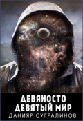 """Обложка книги """"Девяносто девятый мир"""""""