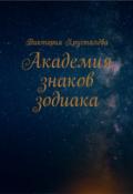 "Обложка книги ""Академия Знаков Зодиака"""