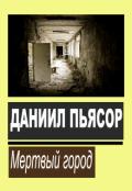 """Обложка книги """"Мертвый город"""""""