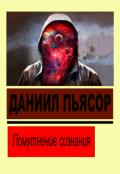 """Обложка книги """"Помутнение сознания"""""""