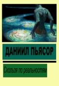 """Обложка книги """"Скользя по реальностям"""""""