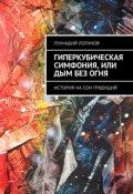 """Обложка книги """"Гиперкубическая симфония, или Дым без огня"""""""