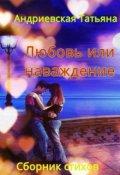 """Обложка книги """"Любовь или Наваждение"""""""