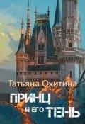 """Обложка книги """"Принц и его тень"""""""