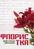 "Обложка книги ""Флористка"""